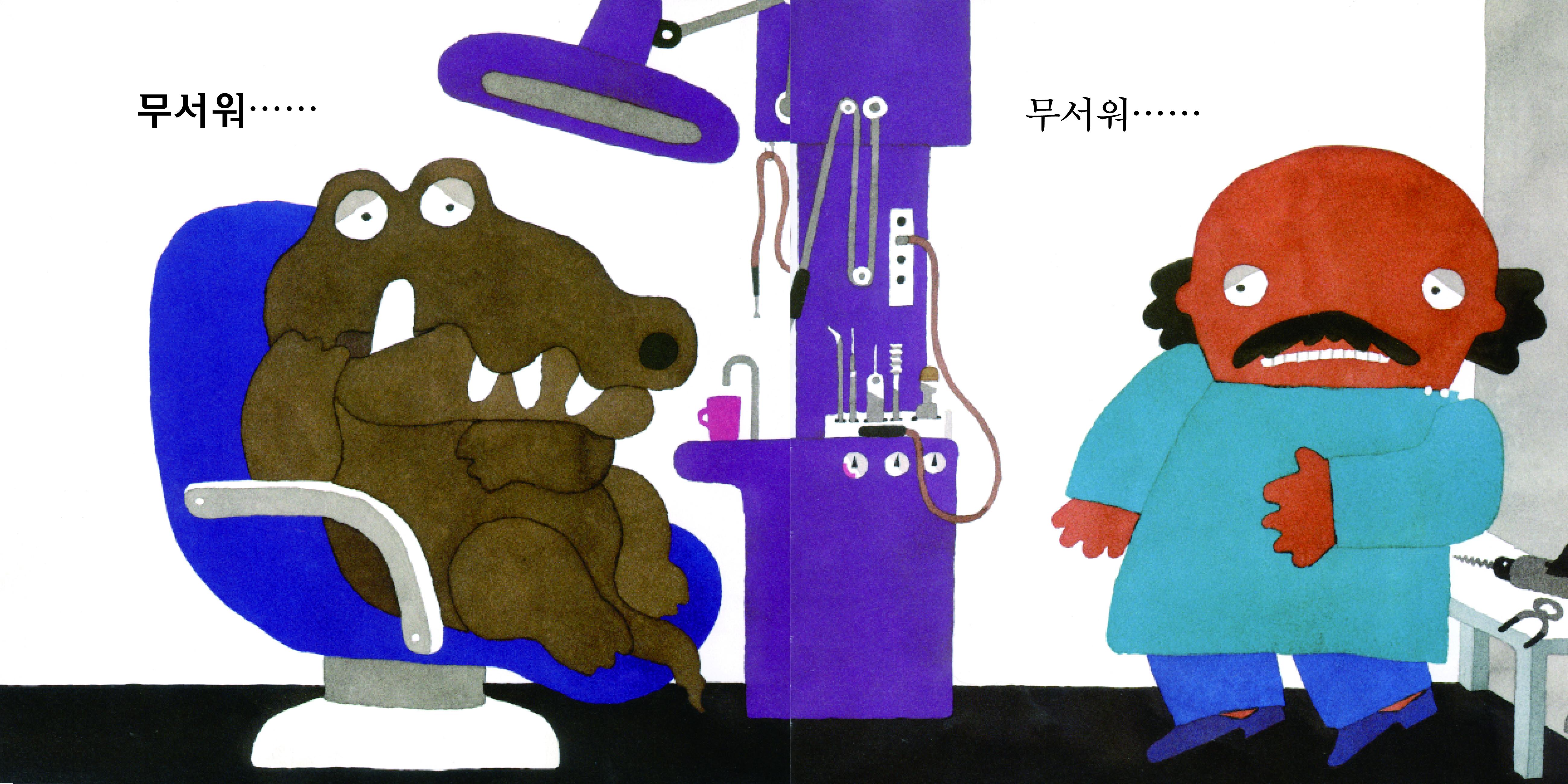 악어도깜짝치과의사도깜짝_본문(고해상).jpg