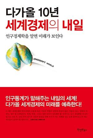 다가올_10년_세계경제의_내일.jpg